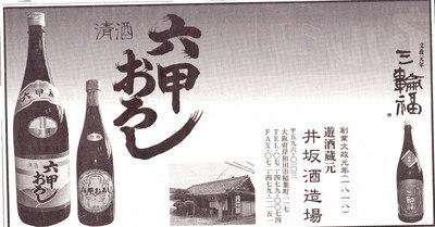 ISAKASYUZO.jpg
