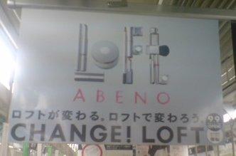 abeno-loft.jpg