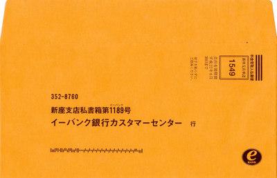 ebank_envelope.jpg