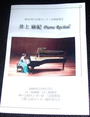 maki_inoue_recital.jpg