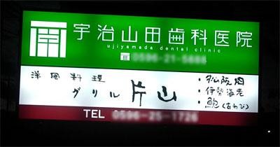 uji_yamada_clinic.jpg